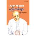Jack Welch နည္းလမ္းမ်ား