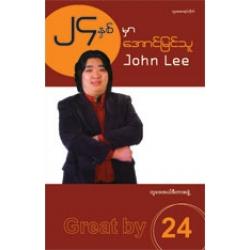 ၂၄ နွစ္မွာအာင္ျမင္သူ John Lee